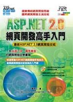 ASP.NET 2.0網頁開發高手入門 /