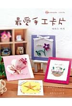 最愛手工卡片 =  Handmade cards /