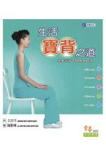 生活寶背之道:健康背脊