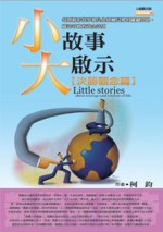 小故事大啟示 =  Little stories about couragewisdom of life : 決勝觀念篇 /