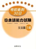 考前衝刺30日1級日本語能力試驗,文法篇