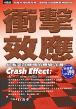 衝擊效應 =  Crash effect : 化衝突為轉機的應變守則 : how to turn conflict into opportunity /