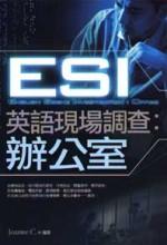 ESI英語現場調查:辦公室