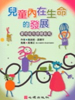 兒童內在生命的發展:蒙特梭利感覺教育