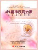 APA精神疾病快速參考手冊 /