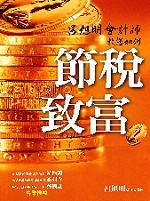 呂旭明會計師教您如何節稅致富 /