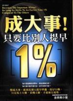 成大事! 只要比別人提早1% =  Becomes the important matter! solong as shifts to an earlier time 1% compared to theothers /