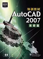 AutoCAD 2007特訓教材 : 基礎篇