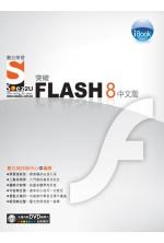 突破Flash 8中文版