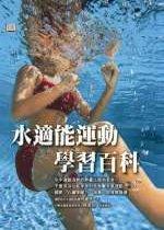水適能運動學習百科 /