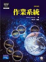 作業系統(第五版)