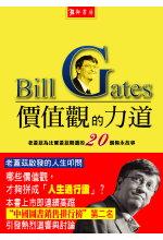 價值觀的力道 :  老蓋茲為比爾蓋茲精選的20個雋永故事 /
