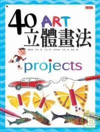 40ART立體畫法 封面
