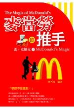 麥當勞的推手:雷.克羅克之McDonald