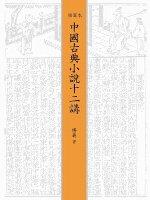 中國古典小說十二講