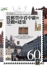 從郵票中看中歐的景觀與建築 = Architecture and landscape of central Europe in the stamps