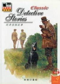 經典偵探故事 =  Classic detective stories /