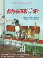 動物必須刷牙嗎? /