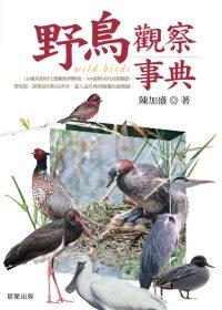 野鳥觀察事典