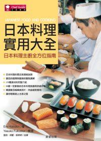 日本料理實用大全:日本料理主廚全方位指南