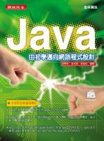 JAVA:由初學邁向網路程式設計