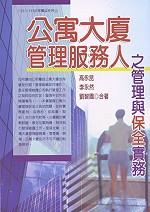 公寓大廈管理服務人之管理與保全實務