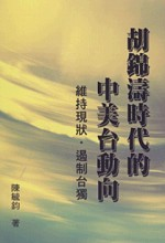 胡錦濤時代的中美台動向 :  維持現狀.遏制台獨 /