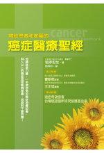 寫給患者和家屬的癌症醫療聖經 /