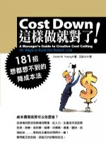 Cost down這樣做就對了! :  181招想都想不到的降成本法 /