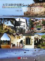 太平洋邊伊甸園:聖塔巴巴拉