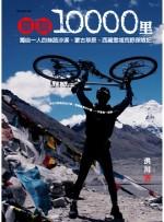 單騎10000里 :  獨自一人的絲路沙漠、蒙古草原、西藏雪城荒野探險記 /