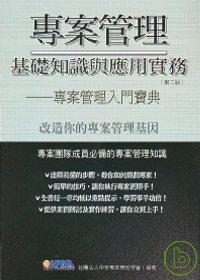 專案管理基礎知識與應用實務:專案管理入門寶典