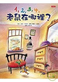 1,2,3,4,老鼠在哪裡?