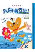 到海邊去吧!:小熊貝魯和小蟲達達