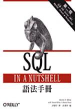 SQL語法手冊.第二版