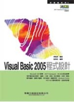 Visual Basic 2005 程式設計 /