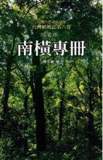 臺灣植被誌:南橫專冊,闊葉林帶(一)