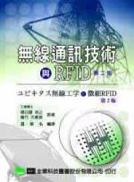 無線通訊技術與RFID /