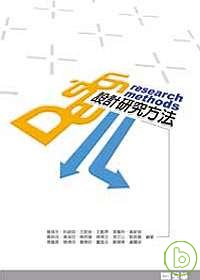 設計研究方法 =  Design research methods /
