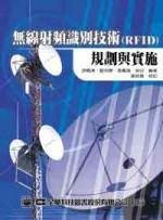 無線射頻識別技術(RFID)規劃與實施 /