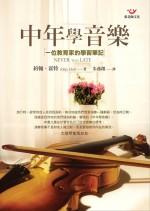 中年學音樂:一位教育家的學習筆記