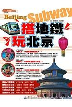 搭地鐵.玩北京 /
