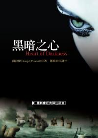 黑暗之心 /