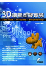 3D繪圖虛擬實境 :  3ds max﹑Virtools﹑Photoshop /