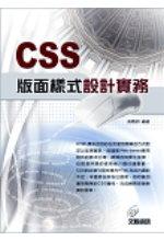 CSS版面樣式設計實務