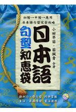 日本語句型知惠袋