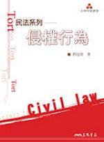 民法系列:侵權行為