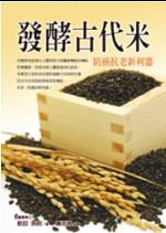 發酵古代米:防癌抗老新利器