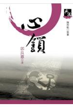 心鎖(新典藏版)