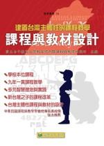 建置臺灣主體性的課程教學:課程與教材設計